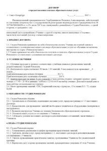 thumbnail of Типовой договор на оказание услуг